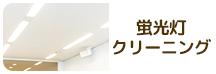 店舗・オフィス向け蛍光灯クリーニングサービス内容
