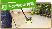 家庭向けその他のお掃除サービス内容