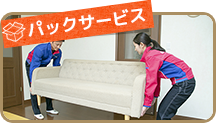 家庭向けパックサービスサービス内容